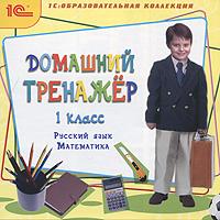Домашний тренажер. 1 класс. Русский язык, математика группа марко поло