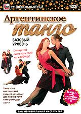 Аргентинское танго: Базовый уровень мячи адидас танго в киеве