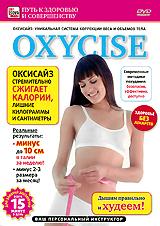 OXYCISE: Базовый уровень pl ip8 tsled 1 2 gn