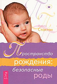 Пространство рождения. Безопасные роды