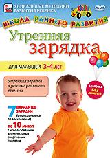 Утренняя зарядка для малышей от 3 до 4 лет утренняя зарядка от 3 до 5 лет dvd