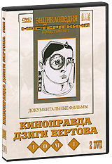 Киноправда Дзиги Вертова: Том 1 (2 DVD) vostok 420892 восток
