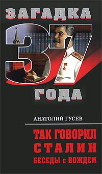 Гусев А. Так говорил Сталин. Беседы с вождем