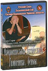 Система комплексного развития личности: Оздоровительная  дыхательная гимнастика - основы, фильм 12