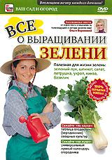 Зеленый лук, шпинат, салат, петрушка, укроп, кинза, базилик - все это любимая зелень дачников  (и не только)! Ее польза на нашем столе несомненна, те, кто ест зелень каждый день, живут долго и отличаются завидным здоровьем. Зелень является источником витаминов, микроэлементов, содержит хлорофилл, который укрепляет мембраны клеток и участвует в обновлении соединительной ткани.  Пучки свежей душистой и ароматной зелени, сорванные прямо с собственной грядки, стоят всех приложенных усилий! Тем более, что выращивать зелень не так сложно. Если вы хотите избежать типичных ошибок при выращивании зелени и ежедневно иметь ее в своем рационе - посмотрите наш фильм, и вы узнаете: как правильно выбрать и подготовить почву под посадку;как сформировать грядки;какие удобрения необходимы, и как часто нужно производить подкормку;как ухаживать за посаженной зеленью: полив, прореживание, прополка, рыхление, борьба с вредителями и болезнями. Наш фильм поможет вам разобраться с тем, как правильно выбрать лучшие сорта, проверить всхожесть семян. Вы получите ответы на вопросы: как проводить предпосадочную обработку семян, нужно ли выращивать рассаду, и для какой зелени, какую методику посадки выбрать, можно ли на одной грядке выращивать разную зелень. А также мы расскажем народные рецепты отличного урожая. Выращивание зелени - благодарное дело. Мы уверены, что наш фильм поможет вам избежать досадных ошибок и оплошностей, а наши советы помогут вам вырастить богатый урожай экологически чистой, а главное, необыкновенно вкусной и полезной зелени!  Специально для женщин: Идеальные косметические средства из петрушки и укропа - натуральные, дешевые и эффективные. Отбеливают, снимают отеки вокруг глаз; под их воздействием кожа становится нежной и свежей, а морщины разглаживаются.