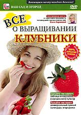 Вырастить на своем участке вкусные и диетические ягоды клубники - мечта каждого дачника, ведь в клубнике содержится большое количество витаминов и микроэлементов. Несмотря на то, что клубника, казалось бы, достаточно неприхотлива, но для ее успешного выращивания и получения высокого урожая и вкусной ягоды, вам необходимо овладеть некоторыми важными секретами. Как раз этому и посвящен  наш фильм.  Специально для женщин: Натуральное, дешевое и очень эффективное косметическое средство - клубничные маски. Они отлично подсушивают и залечивают угревую сыпь, сужают поры и придают коже красивый и здоровый вид.