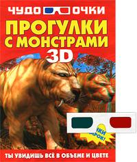 Прогулки с монстрами (+ 3D-очки)