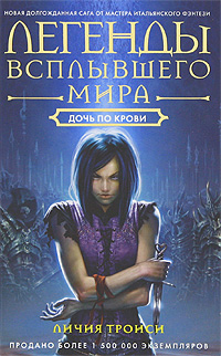 Легенды Всплывшего Мира. Книга 2. Дочь по крови