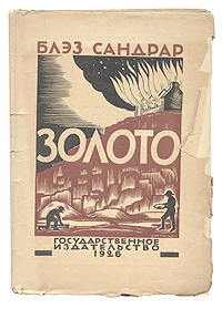Золото5627032Прижизненное издание.Москва - Ленинград, 1926 год. Государственное издательство. Оригинальная обложка. Сохранность хорошая. В издании представленодин из самых знаменитых романов Блеза Сандрара. Его герой - реально существовавший человек, один из пионеров американского Запада. Иоганн Август Сутер бежал из родной Швейцарии, спасаясь от кредиторов, и немало способствовал развитию не освоенной тогда Калифорнии. Но один из богатейших людей Америки был разорен, когда на его землях было найдено золото, с которого началась знаменитая золотая лихорадка.Используя жанр авантюрного романа, Сандрар создал трагический эпос Нового Света.