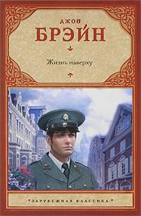 джо диспенза купить книгу Джон Брэйн Жизнь наверху