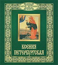 Н. Б. Горбачева Ксения Петербургская ксения авакян дизайнер