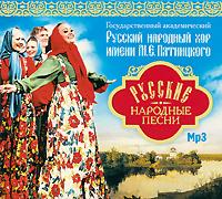 Государственный Академический Русский Народный хор имени М. Е. Пятницкого Хор имени М. Е. Пятницкого. Русские народные песни (mp3) цена