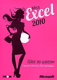 Miss Excel 2010. Шаг за шагом для женщин (+ 2 CD-ROM) excel高效办公:数据处理与分析(修订版)(附cd光盘1张)