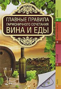 Крис Хамблтон Главные правила сочетания вина и еды вина коктебеля перечень в москве