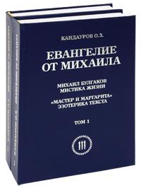 Евангелие от Михаила (комплект из 2 книг). О. З. Кандауров