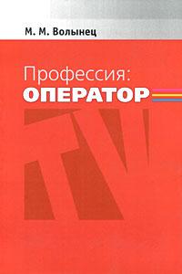 М. М. Волынец Профессия: оператор