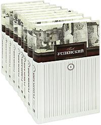 Глеб Успенский Глеб Успенский. Собрание сочинений в 9 томах (комплект)