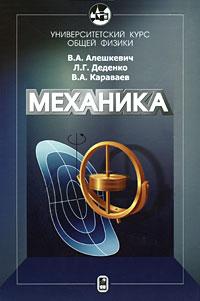 Механика. В. А. Алешкевич, Л. Г. Деденко, В. А. Караваев