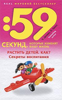 С. Досани, П. Кросс Растить детей. Как? Секреты воспитания