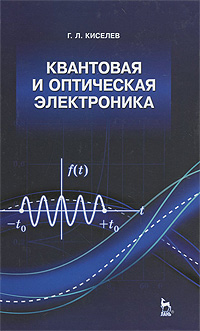 Г. Л. Киселев Квантовая и оптическая электроника олег рожков особенности охлаждения оптических компонентов в лазерных излучателях