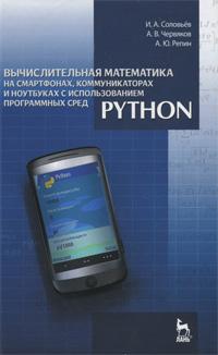 Вычислительная математика на смартфонах, коммуникаторах и ноутбуках с использованием программных сред Python. И. А. Соловьев, А. В. Червяков, А. Ю. Репин
