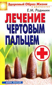 Е. М. Родимин. Лечение чертовым пальцем