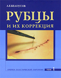 Очерки пластической хирургии. Том 1. Рубцы и их коррекция (+ CD-ROM)