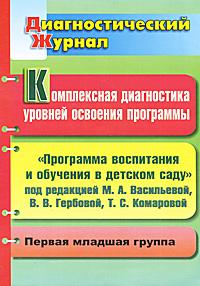 Комплексная диагностика уровней освоения программы под редакцией М. А. Васильевой, В. В. Гербовой, Т. С. Комаровой. Диагностический журнал. Первая младшая группа