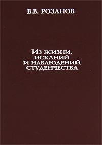 В. В. Розанов Из жизни, исканий и наблюдений студенчества розанов в из жизни исканий и наблюдений студенчества