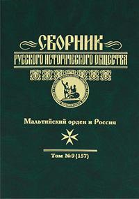 Zakazat.ru: Сборник Русского исторического общества. Том 9 (157). Мальтийский орден и Россия