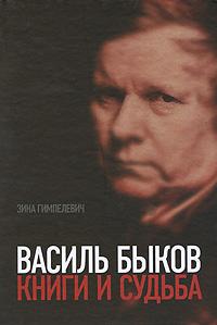 Василь Быков. Книги и судьба