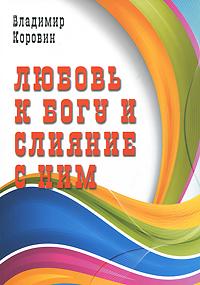 Владимир Коровин Любовь к Богу и слияние с Ним коровин в опытное познание бога