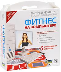 Zakazat.ru Фитнес на компьютере