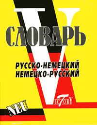 Русско-немецкий, немецко-русский словарь латинско русский и русско латинский словарь