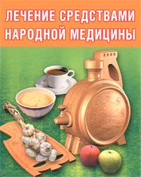 Р. Л. Суняева. Лечение средствами народной медицины