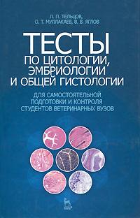 Тесты по цитологии, эмбриологии и общей гистологии для самостоятельной подготовки и контроля студентов ветеринарных вузов