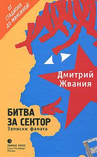 Дмитрий Жвания Битва за сектор. Записки фаната битва за сектор