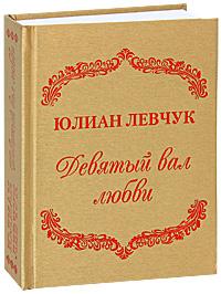 Юлиан Левчук Девятый вал любви