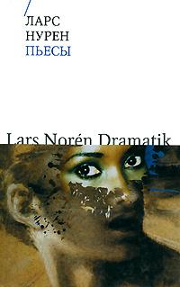 межнациональная пропасть и закат европы Ларс Нурен Ларс Нурен. Пьесы