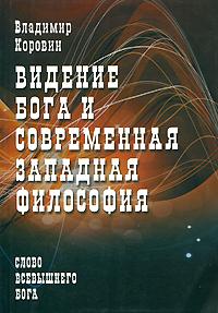 Владимир Коровин Видение Бога и современная западная философия коровин в конец проекта украина