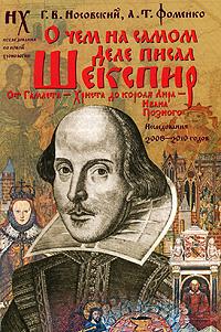 Г. В. Носовский, А. Т. Фоменко О чем на самом деле писал Шекспир г в носовский а т фоменко как было на самом деле реконструкция подлинной истории