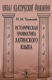 И. М. Тронский. Историческая грамматика латинского языка
