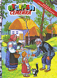 Е. Дидковская Веселая семейка. Жил-был пёс. Алёнушка и лиса. Морозко сборник музыкальных сказок морозко
