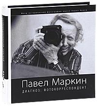 Павел Маркин Диагноз: фотокорреспондент юрий маркин новые механизмы