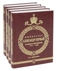 Император Александр I. Его жизнь и царствование. 1777-1825 (комплект из 4 книг). Н. К. Шильдер