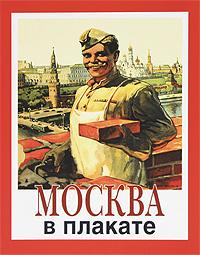 Москва в плакате. Книга 2 москва в фотографиях 1941 1945 альбом
