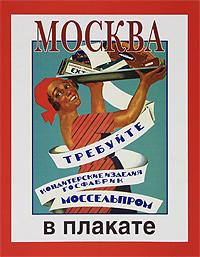 Москва в плакате. Книга 1 москва в фотографиях 1941 1945 альбом