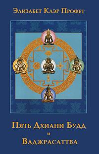 Элизабет Клэр Профет Пять Дхиани Будд и Ваджрасаттва ясуси иноуэ пещеры тысячи будд