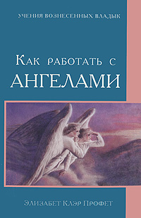 Элизабет Клэр Профет Как работать с Ангелами элизабет оуэнс как общаться с ангелами и духами