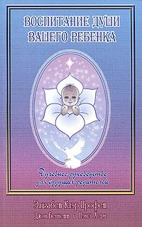 Элизабет Клэр Профет Воспитание души вашего ребенка. Духовное руководство для будущих родителей элизабет оуэнс как общаться с ангелами и духами